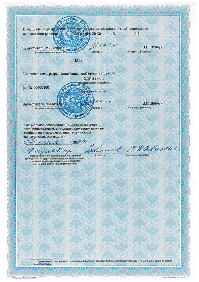 Лицензия на право осуществления медицинской деятельности (лист 2) (ПЧУП «Дудко и сыновья)