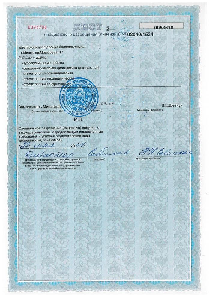 Лицензия на право осуществления медицинской деятельности (лист 3) (ПЧУП «Дудко и сыновья)