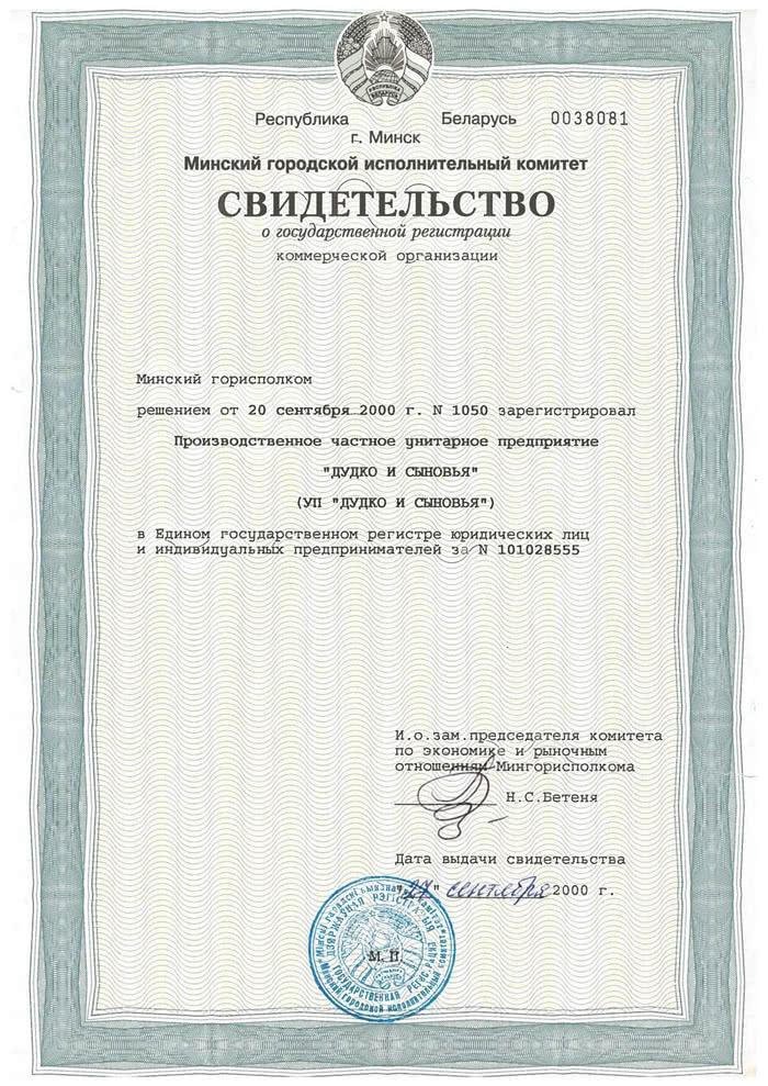 Свидетельство о гос. регистрации ПЧУП