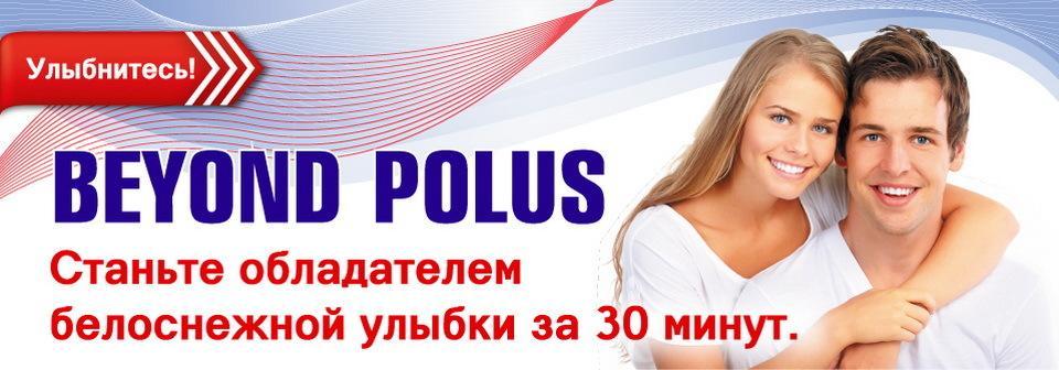 Отбеливание зубов аппаратом Beyond Polus в Минске