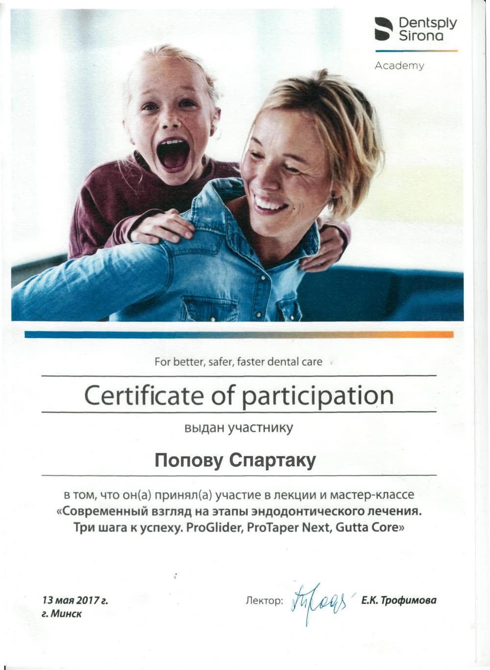 Сертификат об участии в мастер-классе