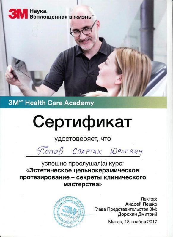 Сертификат Попов Спартак Юрьевич