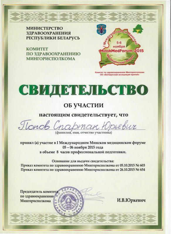 Свидетельство Попов Спартак Юрьевич