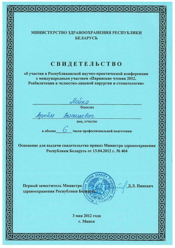 Свидетельство Лойко Артём Васильевич