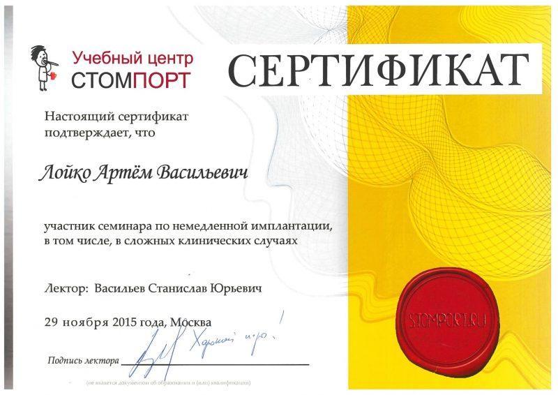 Сертификат Лойко Артём Васильевич