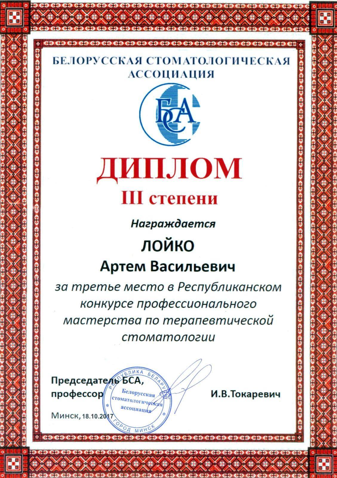 Диплом Лойко Артём Васильевич