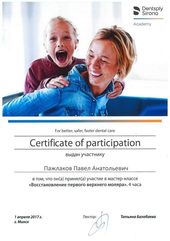 Сертификат Пажлаков Павел Анатольевич