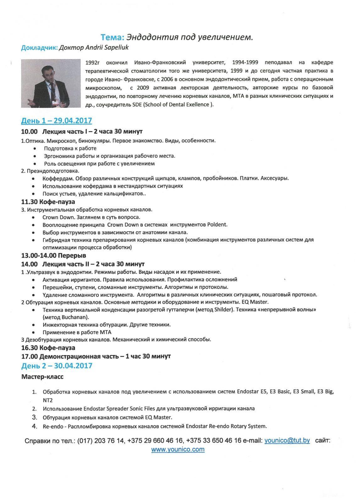 Эндодонтия под увеличением (Пажлаков Павел Анатольевич)