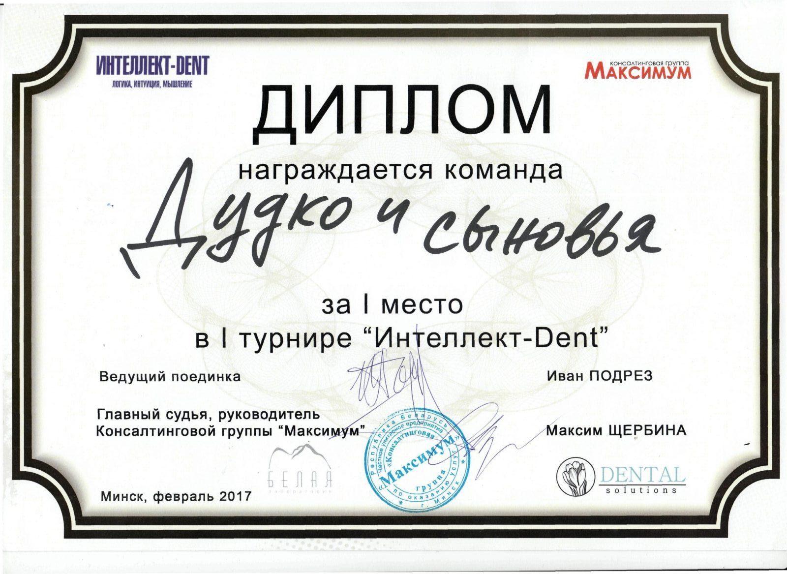 Диплом Дудко О.А.