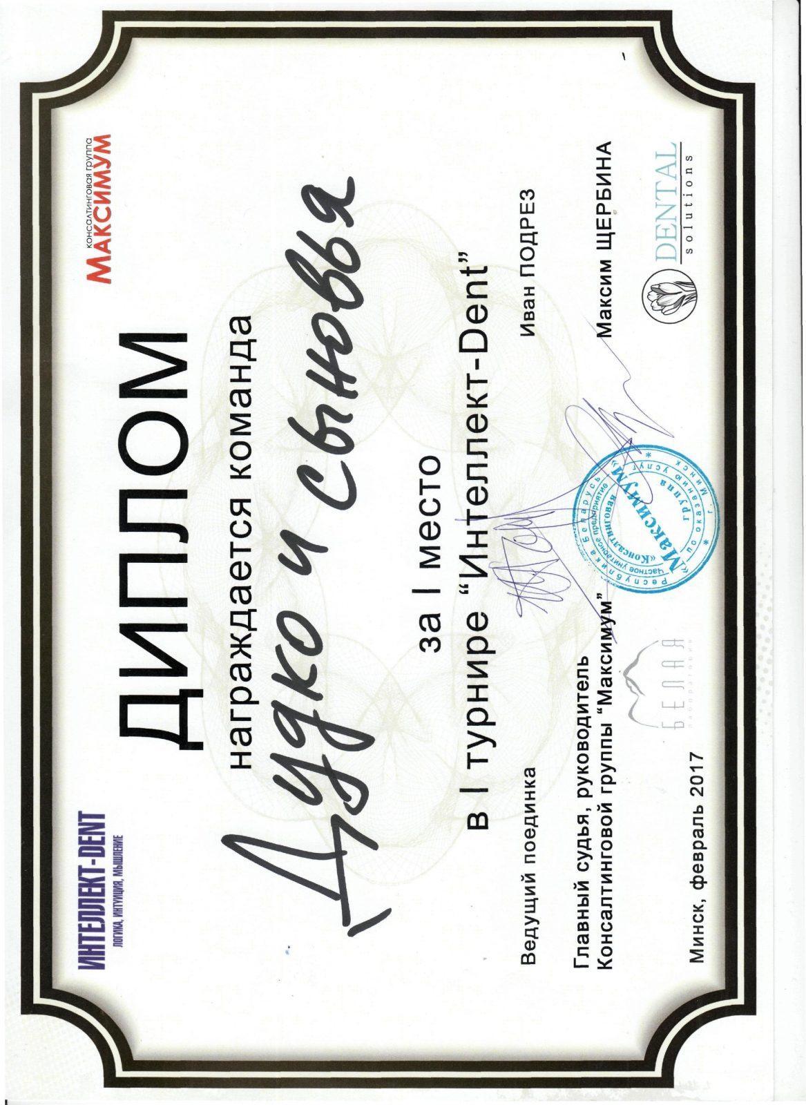 Диплом за 1 место в турнире «Интеллект — Dent» (Дудко Олег Александрович)