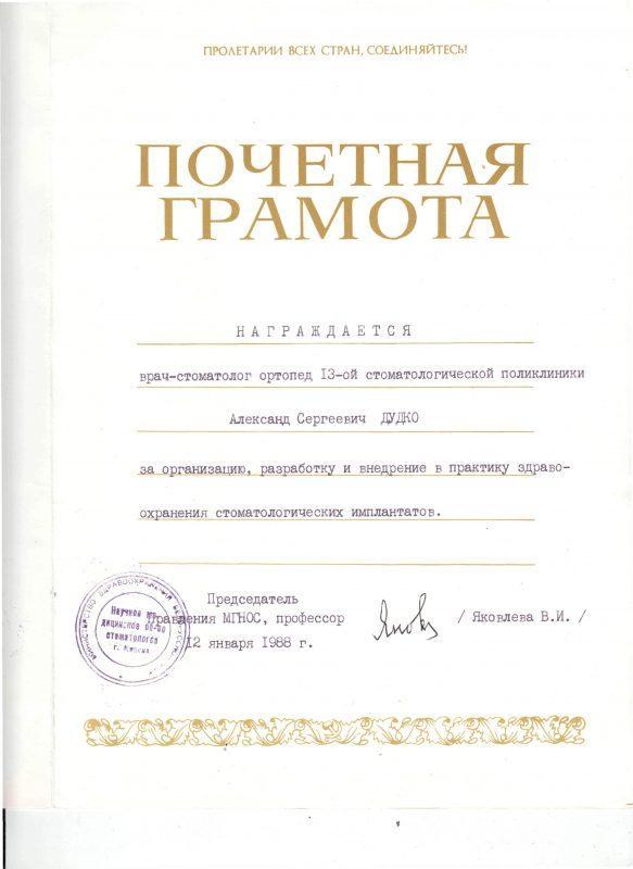 Почетная грамота Дудко А.С.
