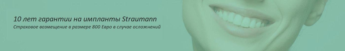 Straumann implant warranty