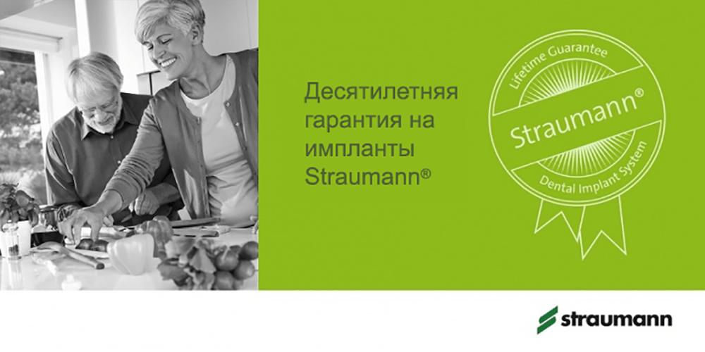 гарантия на импланты Straumann