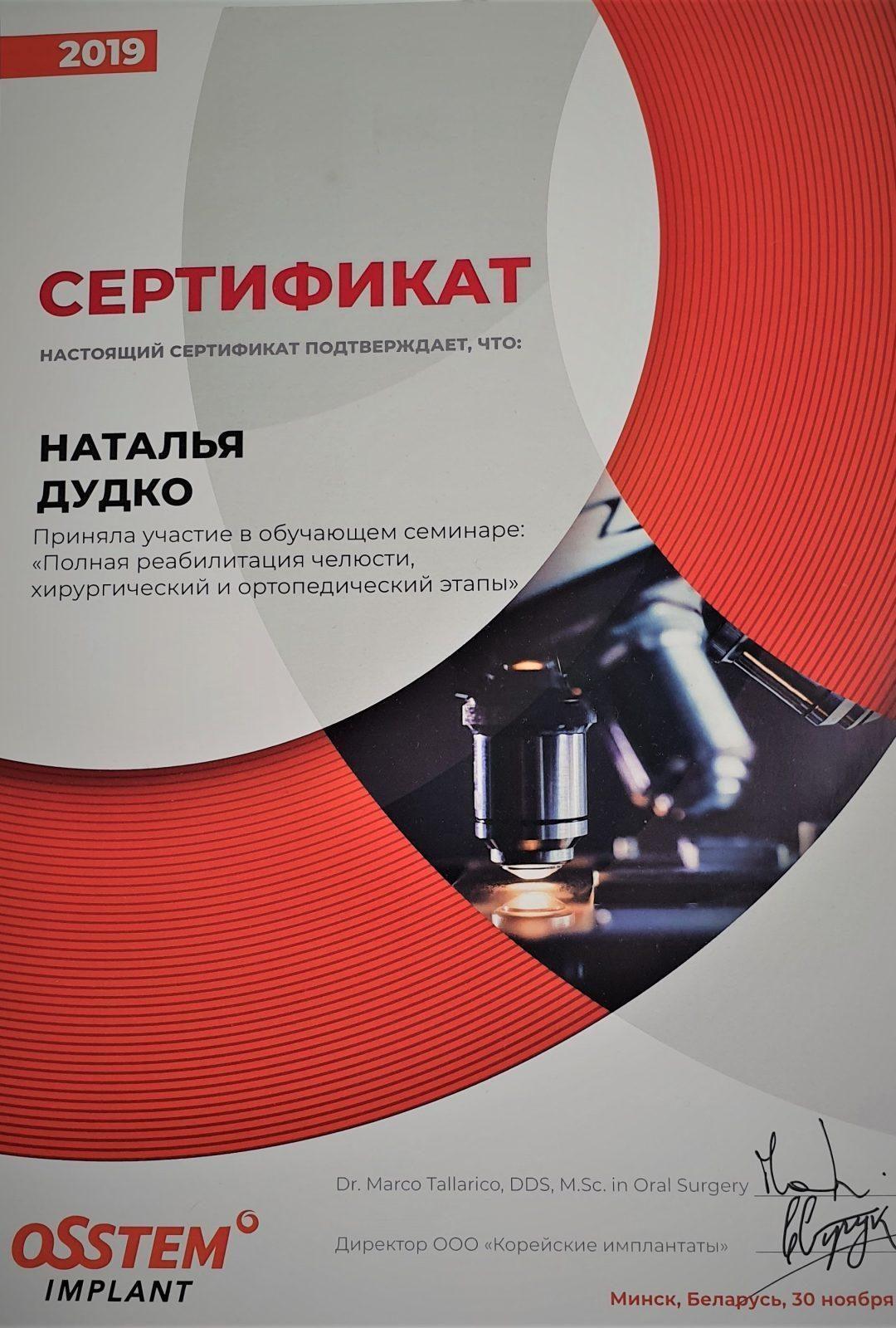 Сертификат подтверждает, что Дудко Наталья приняла участие в обучающем семинаре. На тему: Полная реабилитация челюсти, хирургический и ортопедический этапы.