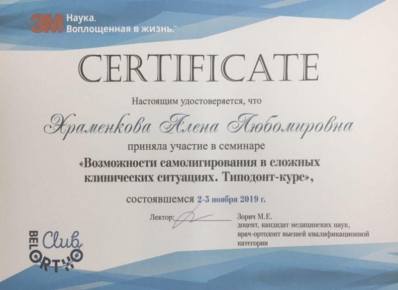 Сертификат настоящим утверждает , что Храменкова Алёна приняла участие в семинаре - Возможности самолигирования в сложных клинических ситуациях. Типодонт-курс. Состоявшемся 2-3 ноября 2019 года.