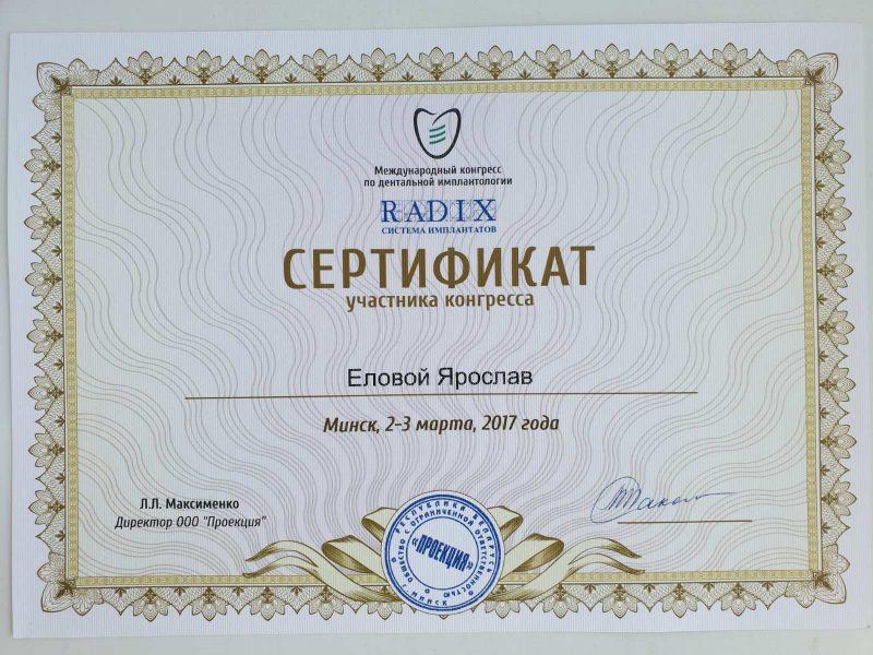 Сертификат выданный Еловому Ярославу Михайловичу о принятии участия в международном конгрессе по дентальной имплантологии по системе имплантатов Radix