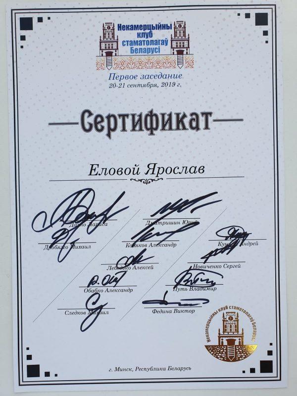 Сертификат выданный Еловому Ярославу о принятии участия в первом заседании некоммерческого клуба стоматологов Беларуси