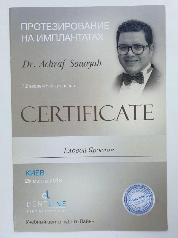 Сертификат выданный Еловому Ярославу о прохождении курса Доктора Achraf Souayah Протезирование на имплантатах