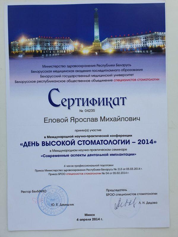 Сертификат выданный Еловому Ярославу Михайловичу о принятии участия в Международном научно-практическом семинаре - Современные аспекты дентальной имплантации