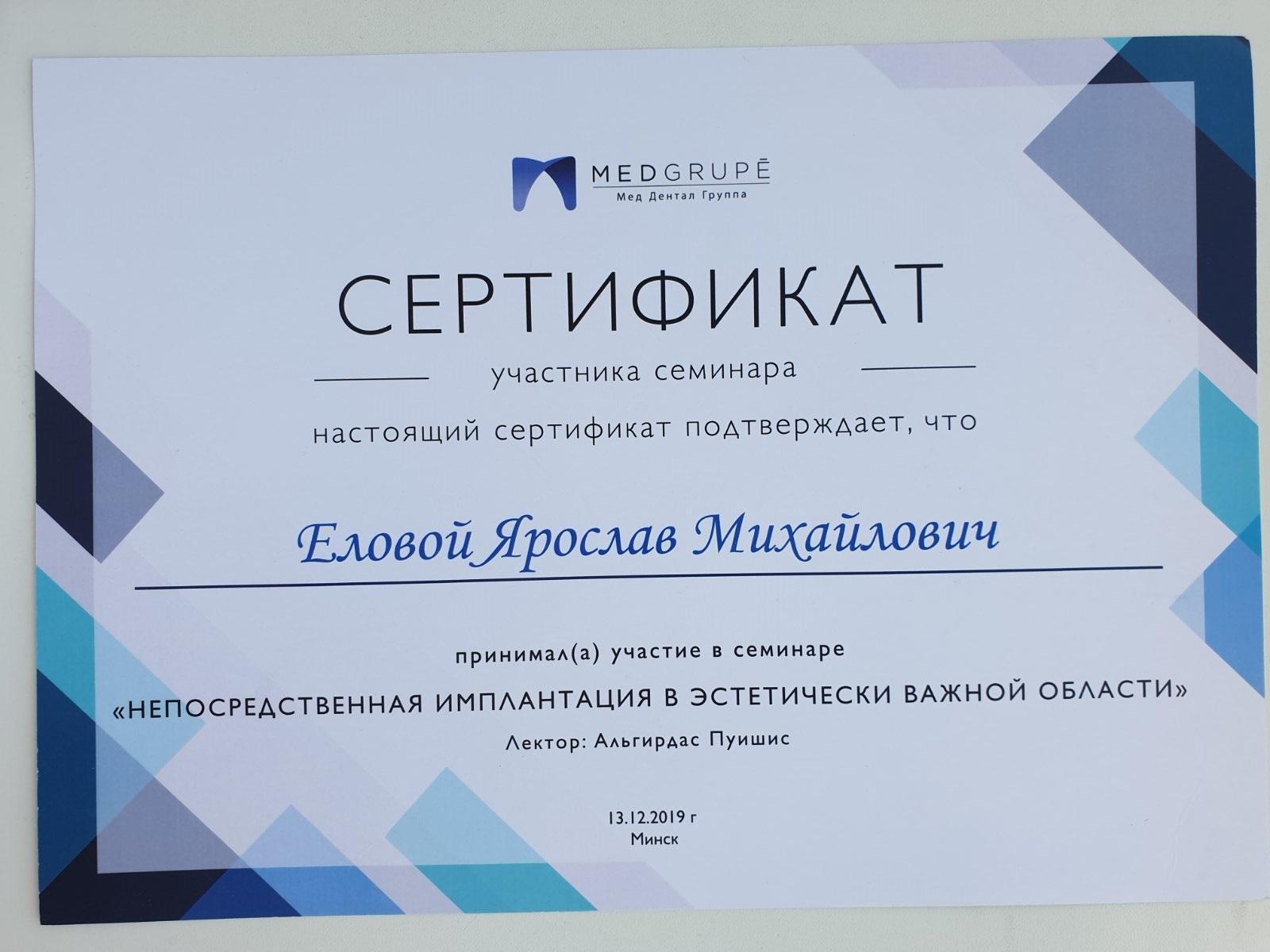 Сертификат выданный Еловому Ярославу Михайловичу о принятии участия в семинаре - Непосредственная имплантация в эстетически важной области