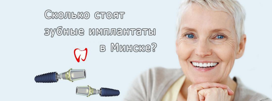 Имплантация зубов в Минске это экономия более 3000 Евро за каждый зуб