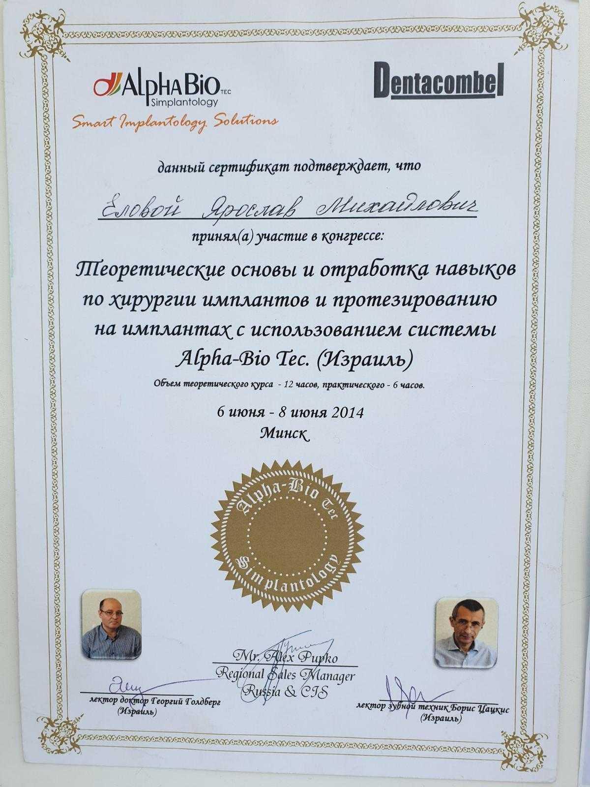 Сертификат выдан Еловому Ярославу Михайловичу о получении теоретических и практических навыков имплантации и протезирования с использованием систем AlphaBIO (Израиль)