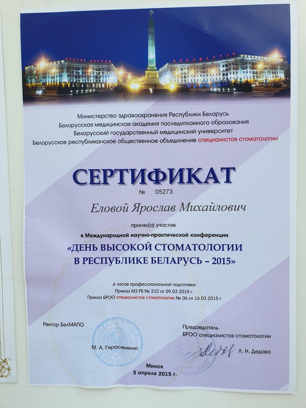Сертификат выданный Еловому Ярославу Михайловичу о принятии участия в Международном научно-практической конференции - День высокой стоматологии в Республике Беларусь - 2015
