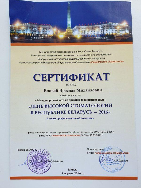 Сертификат выданный Еловому Ярославу Михайловичу о принятии участия в Международном научно-практической конференции - День высокой стоматологии в Республике Беларусь - 2016