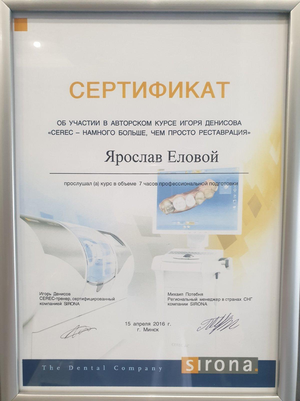 Сертификат выданный Еловому Ярославу о принятии участника в авторском курсе Игоря Денисова - Cerec - намного больше чем просто реставрация -- Dentsply Sirona