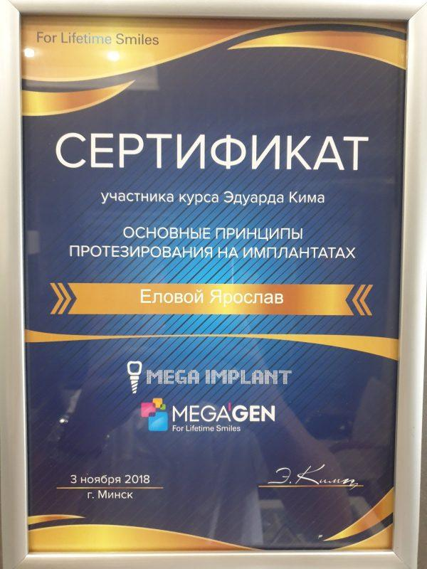 Сертификат выданный Еловому Ярославу о прохождении курса Эдуарда Кима - Основные принципы протезирования на имплантатах