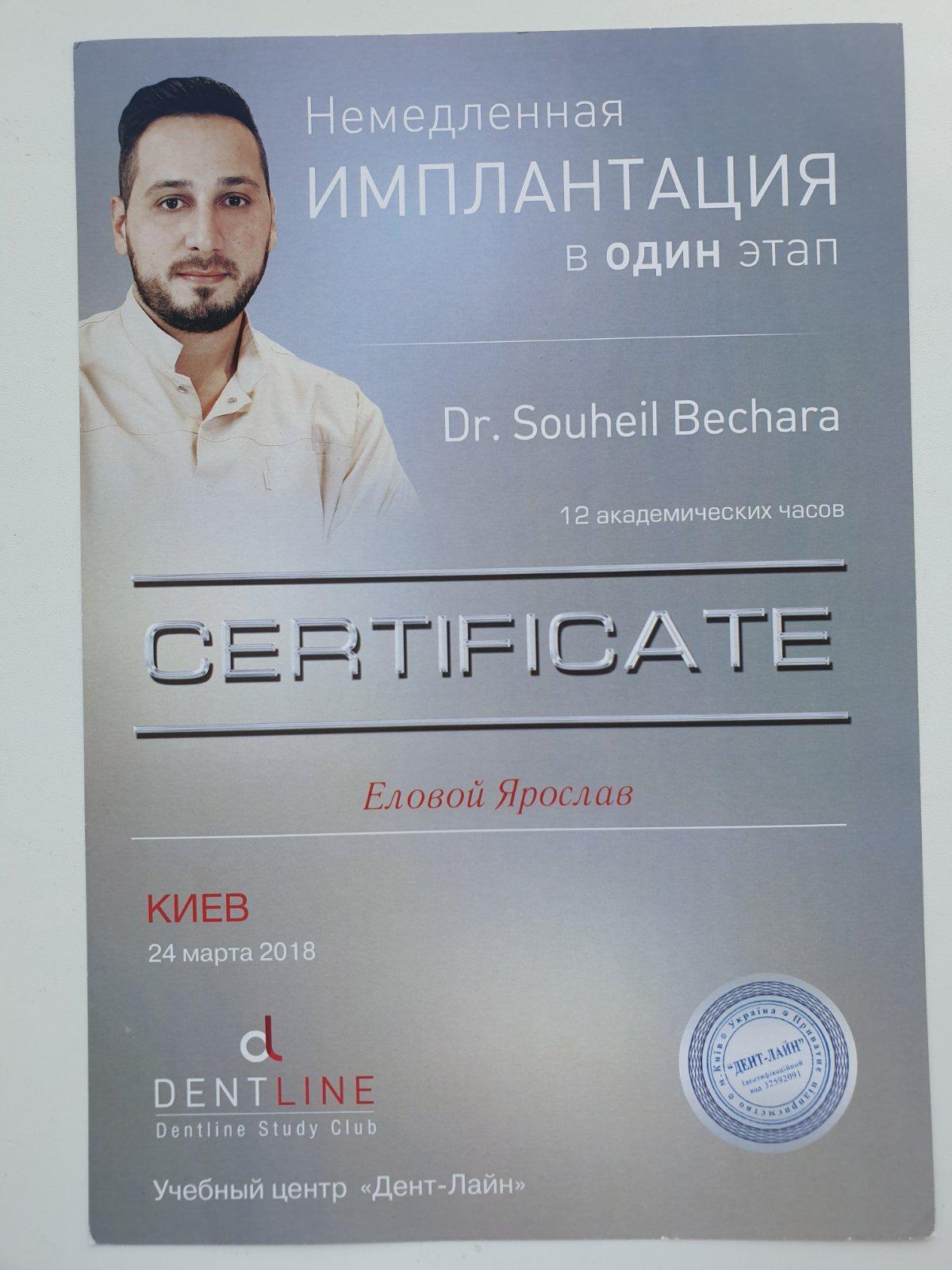 Сертификат выданный Еловому Ярославу Михайловичу о прохождении курса доктора Souheil Bechara - Немедленная имплантация в один этап