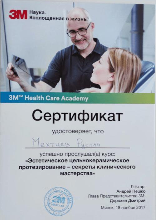 Сертификат выданный Мехтиеву Руслану о прохождении курса