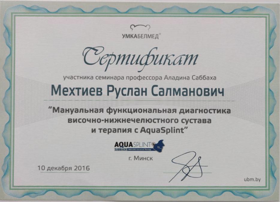 Сертификат выданный Мехтиеву Руслану об участии в семинаре Аладина Саббаха - Мануальная функциональная диагностика височно-челюстного сустава и терапия с AquaSplint