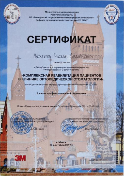 Сертификат выданный Мехтиеву Руслану об участии в научно-практической конференции Комплексная реабилитация пациентов в клинике ортопедической стоматологии