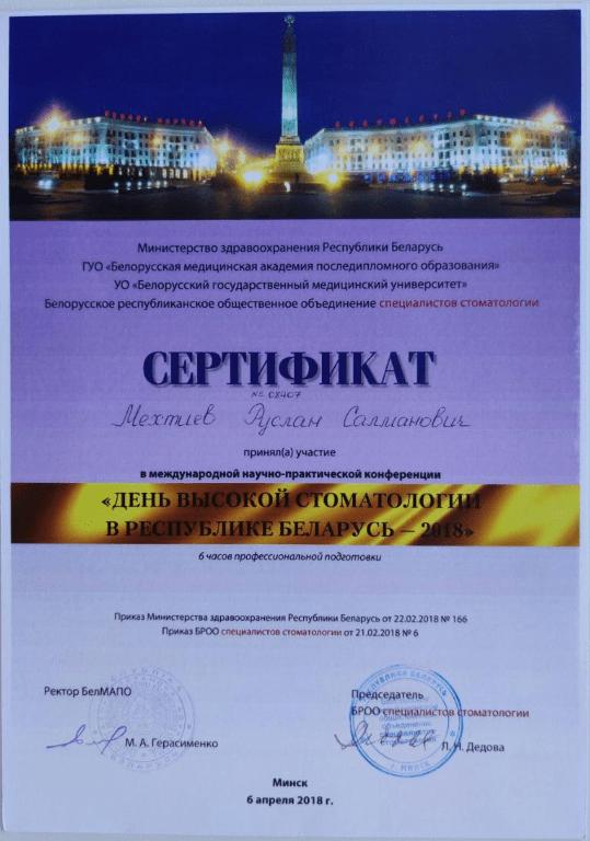 Сертификат выданный Мехтиеву Руслану об участии в научно-практической конференции День высокой стоматологии в Республике Беларусь - 2018