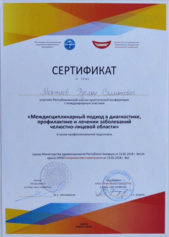 Сертификат выданный Мехтиеву Руслану об участии в научно-практической конференции Междисциплинарный подход в диагностике, профилактике и лечении заболеваний челюстно-лицевой области
