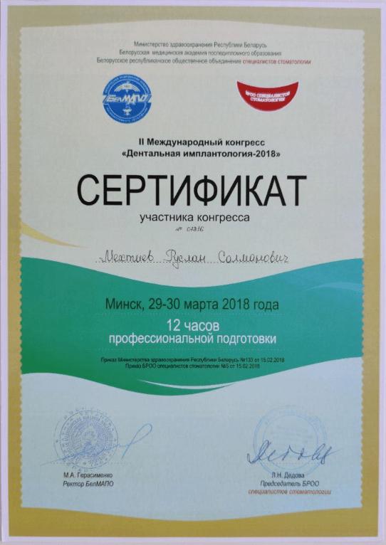 Сертификат выданный Мехтиеву Руслану об участии во II Международном конгрессе Дентальная имплантология-2018