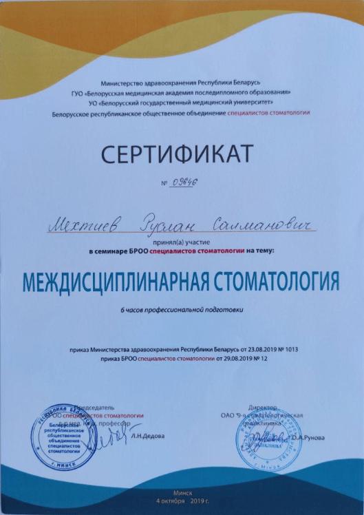 Сертификат выданный Мехтиеву Руслану об участии в семинаре Междисциплинарная стоматология