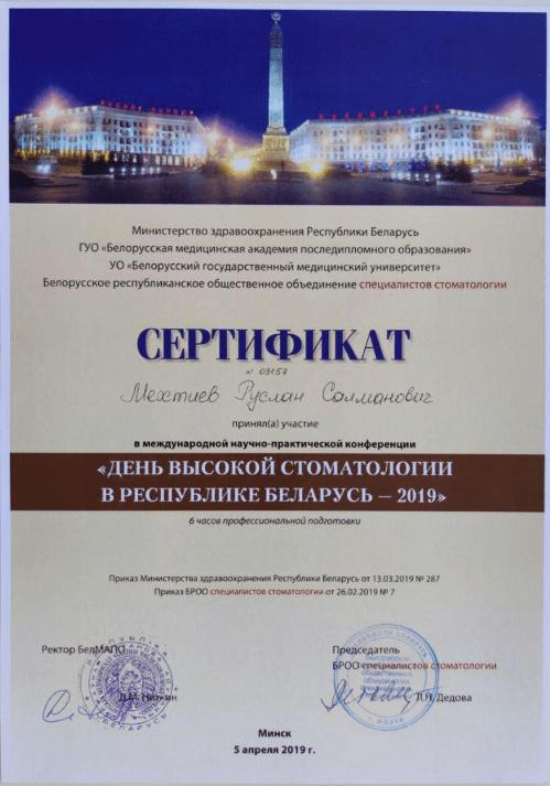 Сертификат выданный Мехтиеву Руслану об участии в научно-практической конференции