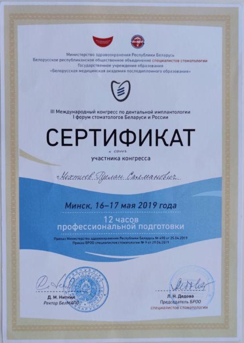 Сертификат выданный Мехтиеву Руслану об участии в III Международном конгрессе по дентальной имплантологии I форума стоматологов Беларуси и России