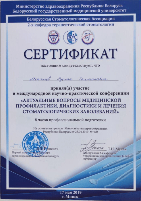 Сертификат выданный Мехтиеву Руслану об участии в научно-практической конференции Актуальные вопросы медицинской профилактики, диагностики и лечения стоматологических заболеваний