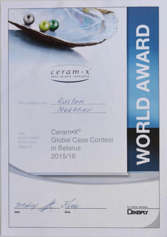 Награда Мехтиева Руслана за участие в конкурсе профессионального мастерства