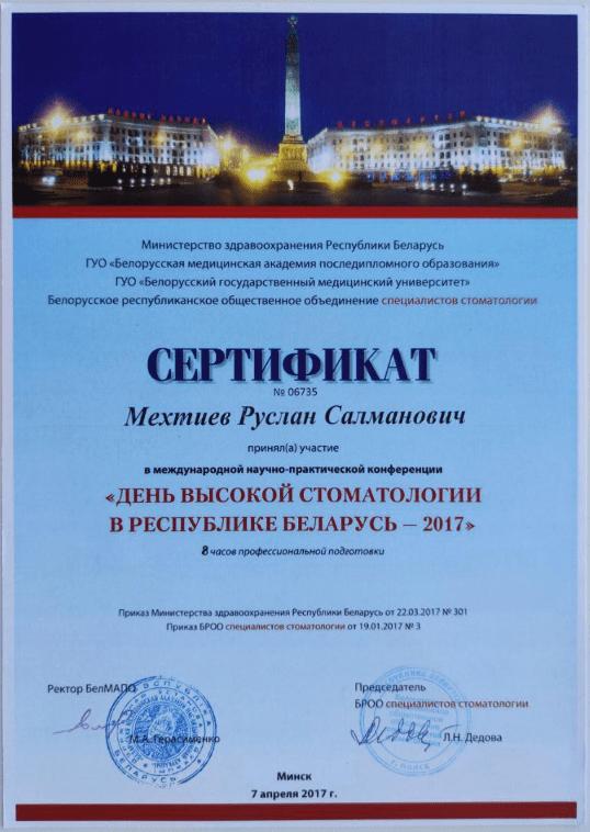 Сертификат выданный Мехтиеву Руслану об участии в научно-практической конференции День высокой стоматологии в Республике Беларусь - 2017