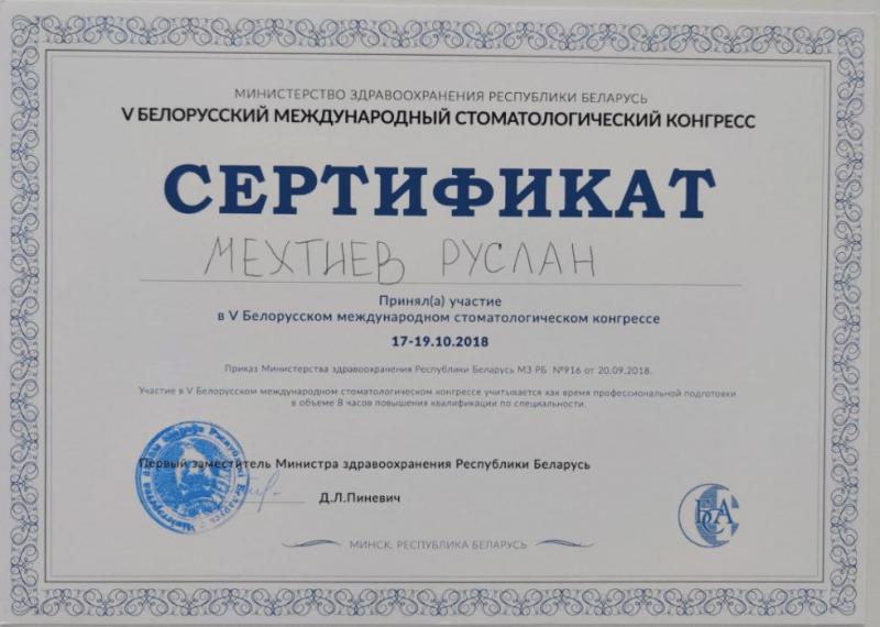 Свидетельство выдано Мехтиеву Руслану за участие в V Международном стоматологическом конгрессе