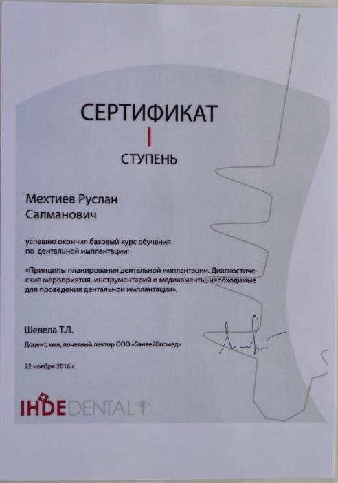 Сертификат I ступени IhdeDental выдан Мехтиеву Руслану об успешном прохождении курса обучения дентальной имплантации