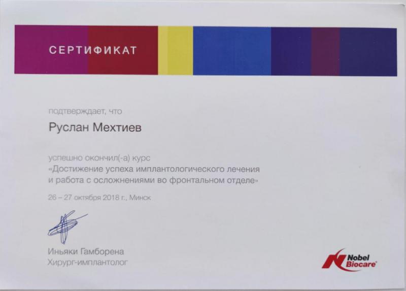 Сертификат Nobel Biocare выдан Мехтиеву Руслану об успешном прохождении курса Достижение успеха имплантологического лечения и работа с осложнениями во фронтальном отделе