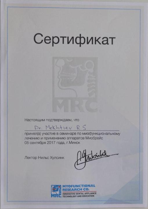 Сертификат выданный Мехтиеву Руслану об участии в семинаре по миофункциональному лечению и применению аппаратов Миобрейс