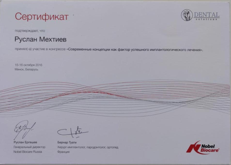 Сертификат Nobel Biocare выдан Мехтиеву Руслану за участие в конгрессе - Современные концепции как фактор успешного имплантологического лечения