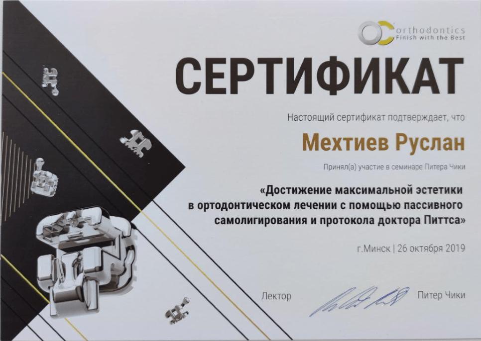 Сертификат Orthodontics выдан Мехтиеву Руслану за участие в семинаре Достижение максимальной эстетики в ортодонтическом лечении с помощью пассивного самолигирования и протокола доктора Питтса