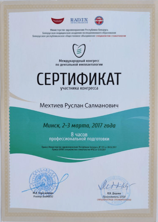 Сертификат выданный Мехтиеву Руслану об участии в Международном конгрессе по дентальной имплантологии
